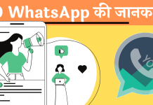 YO Whatsapp download update kaise kare hindi