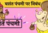 10 Line Basant Panchami short essay hindi