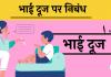 10 Line Bhai Dooj short essay hindi