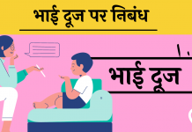 10 Line Bhai Dooj short essay hindi