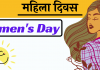 10 Line Mahila Diwas Women Day short essay hindi