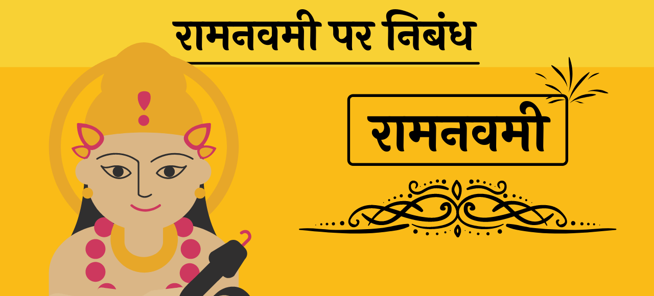 10 Line Ram Navami short essay hindi