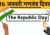 10 line Republic day 26 january short essay hindi