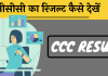 CCC Result kaise dekhe check kare Hindi