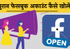 Purana Facebook Account Kaise Open kare