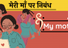 10 Line Meri Maa Mother short essay hindi