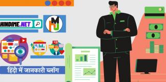 HindiMe- hindi me jankari