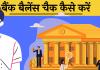 ICICI Bank Balance Check Kaise kare