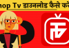 Thop Tv Download Kaise kare Hindi