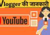 vlogger vlogging vlog meaning kya hai hindi