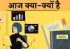 Aaj kya hai ithas history hindi