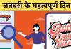 January Important Days Divas List Hindi