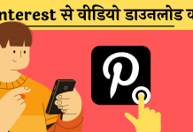 Pinterest se Video download kaise kare Hindi