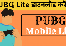 Pubg Mobile Lite Download Update kaise kare