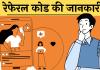 Referral Code Meaning kya hai Hindi