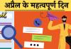 april important days divas list hindi
