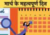 march important days divas list hindi