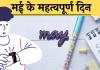 May Important days divas list hindi