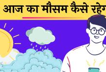 Aaj Ka Mausam Kal ka Mausam Kaisa Rahega Jankari