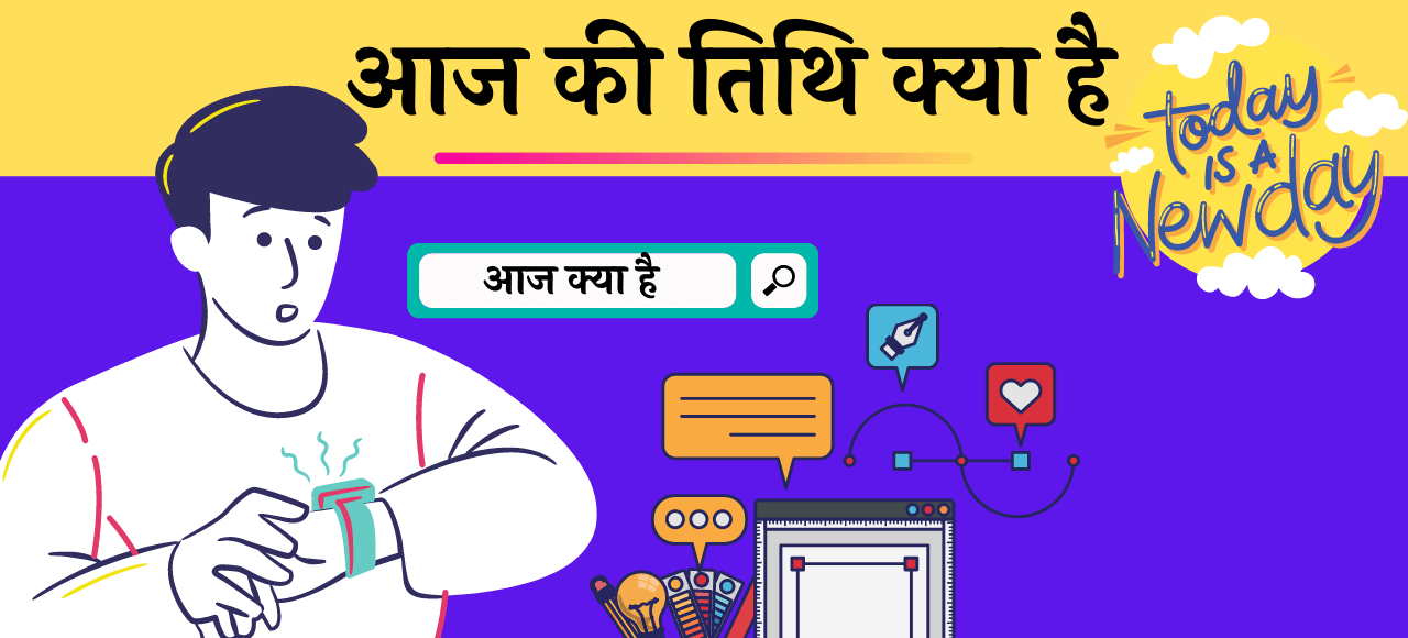 Aaj Ki Tithi Kal Ki Date kya hai Hindi