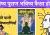 Bhavishya Puran hindi book pdf Download