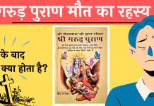 Garud puran hindi book pdf Download