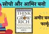 Think and Grow Rich hindi book pdf Download