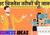 Best Small New Business ideas Hindi