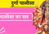 Durga Chalisa Lyrics Hindi