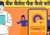 Mobile Online Bank Balance Check kaise kare