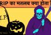 RIP Ka Full Form Kya Hai Hindi