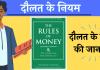 Rules Of Money PDF Download Hindi