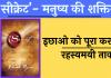 The Secret Book PDF Download in Hindi