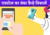 Airtel Ka Number Kaise Nikale Hindi