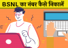 BSNL Ka Number Kaise Nikale Hindi