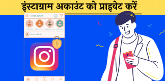 Instagram Account Private Kaise kare Hindi