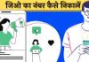 Jio Ka Number Kaise Nikale Hindi