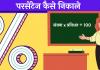 Percentage kaise nikale Hindi