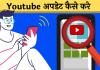 Youtube Update kaise karen Hindi